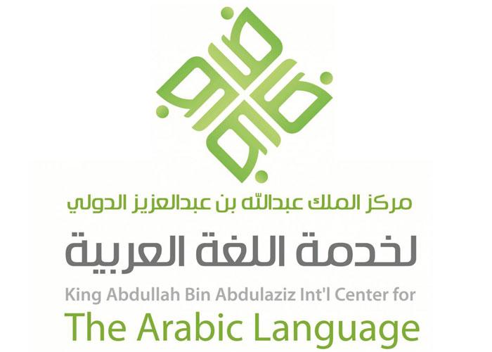 Image result for مركز الملك عبدالله لخدمة اللغة العربية