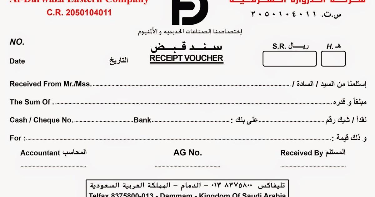 هل كتابة سند القبض بدون التوقيع عليه مسؤلية فى السعودية استشارات قانونية مجانية