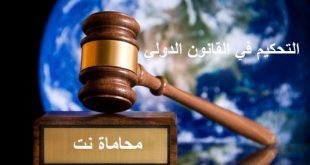 كيف يتم التحايل على القانون في التحكيم الدولي