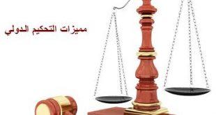 الحصانة و الامتيازات التي يتمتع بها المحكم الدولي