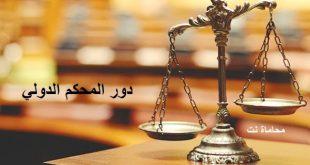 وظيفة و دور المحكم القانوني الدولي – معلومات قانونية