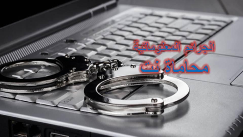 إجراءات التحري الخاصة في مجال مكافحة الجرائم المعلوماتية وفقاً للتشريع الجزائري