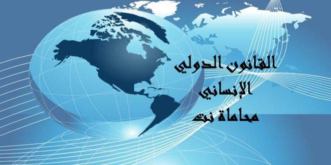 ازدواجية تطبيق القانون الدولـي الإنساني – دراسة مقارنة