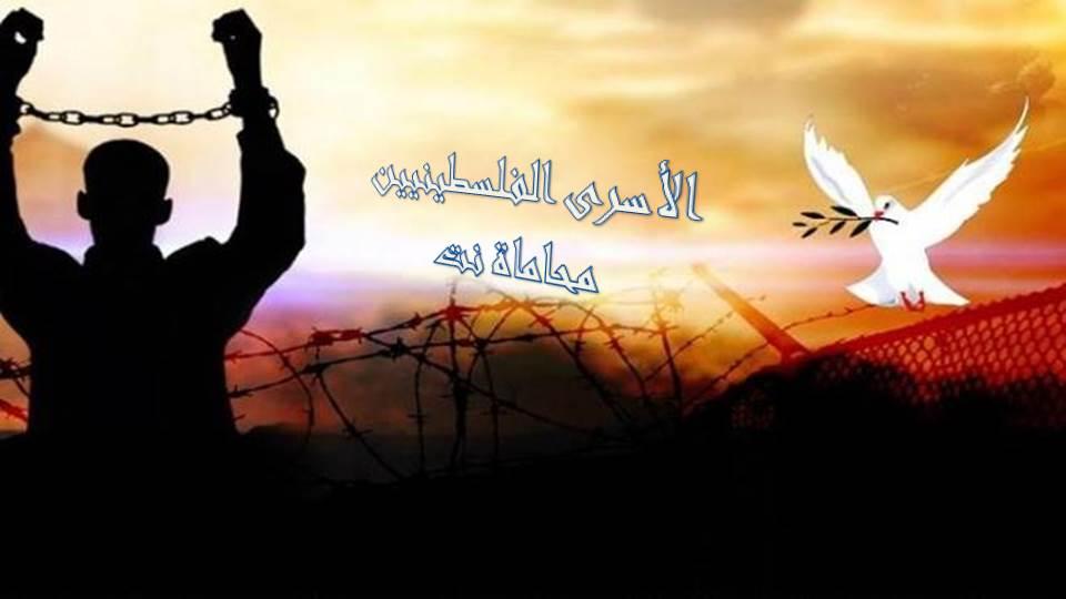 الأسرى الفلسطينيين بين الحماية الشرعية و القانونية و انتهاكات حقوق الإنسان – ندوة قانونية