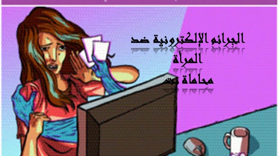 دراسة قانونية حول الجريمة الإلكترونية الممارسة ضد المرأة على صفحات الإنترنت و طرق محاربتها – الجزائر