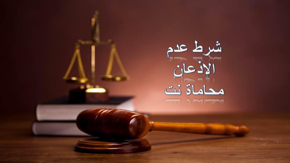 دراسة تحليلية مقارنة حول شرط عدم الإذعان للقرار الإداري باعتباره شرطاً لقبول دعوى الإلغاء في ضوء أحكام محكمة العدل العليا الفلسطينية