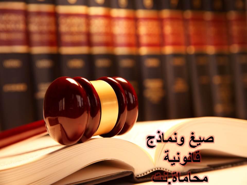صيغة و نموذج طعن على منشور وزارة العدل بتحصيل رسوم على الصور الرسمية المبلغة لمحكمة النقض