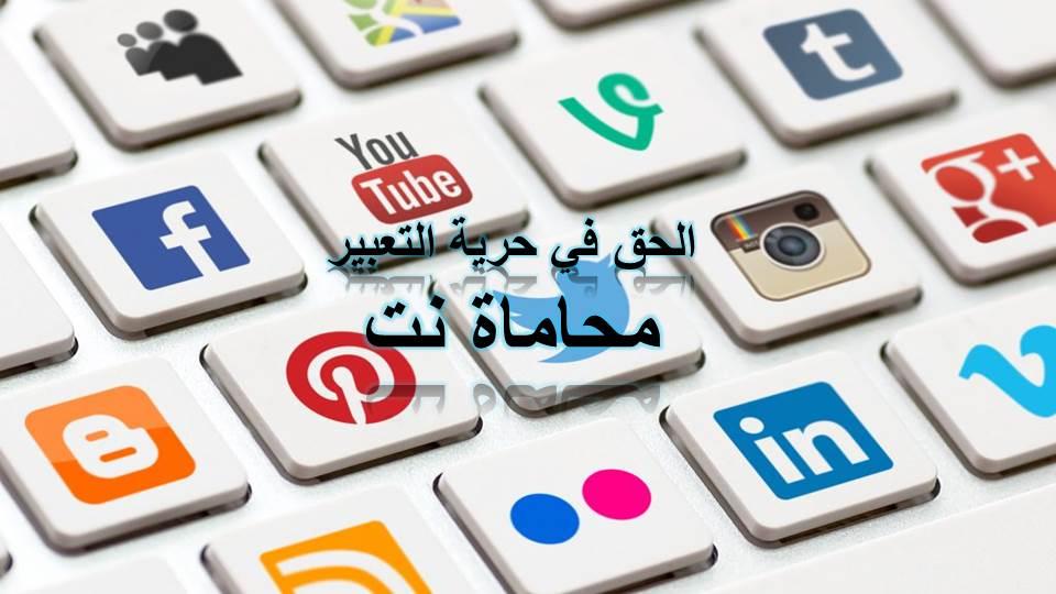 ضوابط استخدام حق حرية التعبير على شبكات التواصل الاجتماعي في الشريعة الإسلامية و القانون الدولي – دراسة مقارنة