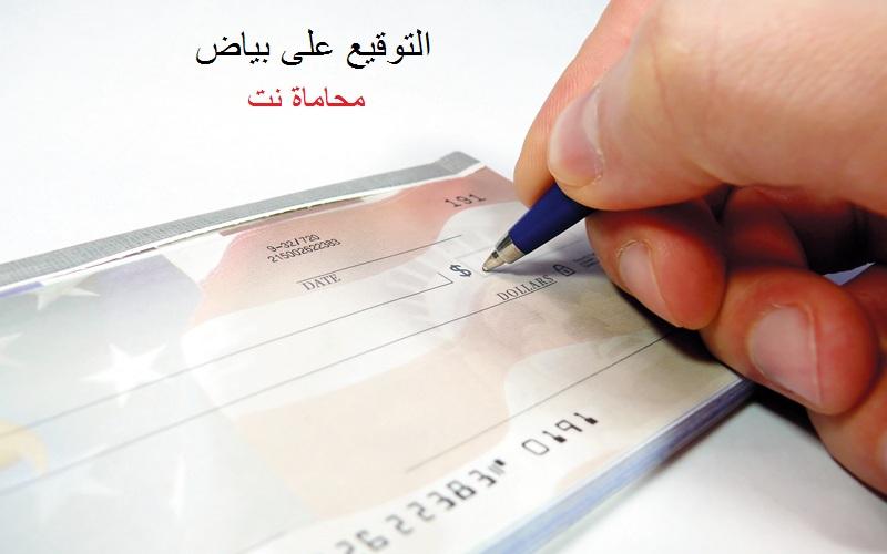 التوقيع على بياض أمر لا يثير القلق في القانون المصري إستشارات