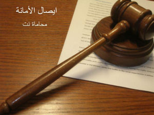 كيف تحفظ حقك في ايصال أمانة بالقانون المصري إستشارات قانونية