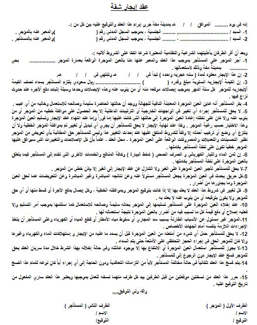 صيغة و نموذج عقد ايجار شقة نماذج قانونية سعودية استشارات قانونية مجانية