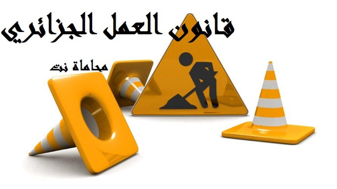 النظام القانوني لتمثيل العمال في قانون العمل الجزائري PDF