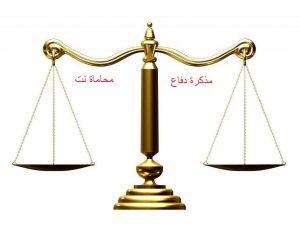 صيغة ونموذج مذكرة دفاع في جنحة ايصال أمانة بالقانون المصري اسم الموقع