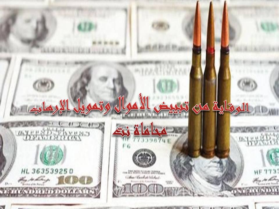 القانون المتعلق بالوقاية من تبييض الأموال وتمويل الإرهاب ومكافحتهما – الجزائر