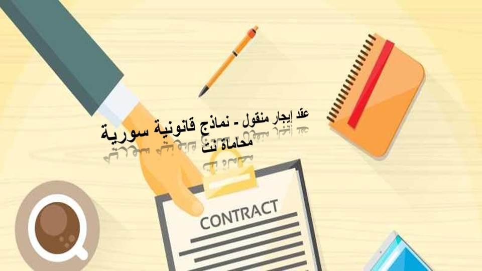 صيغة و نموذج عقد إيجار منقول نماذج قانونية سورية استشارات قانونية مجانية