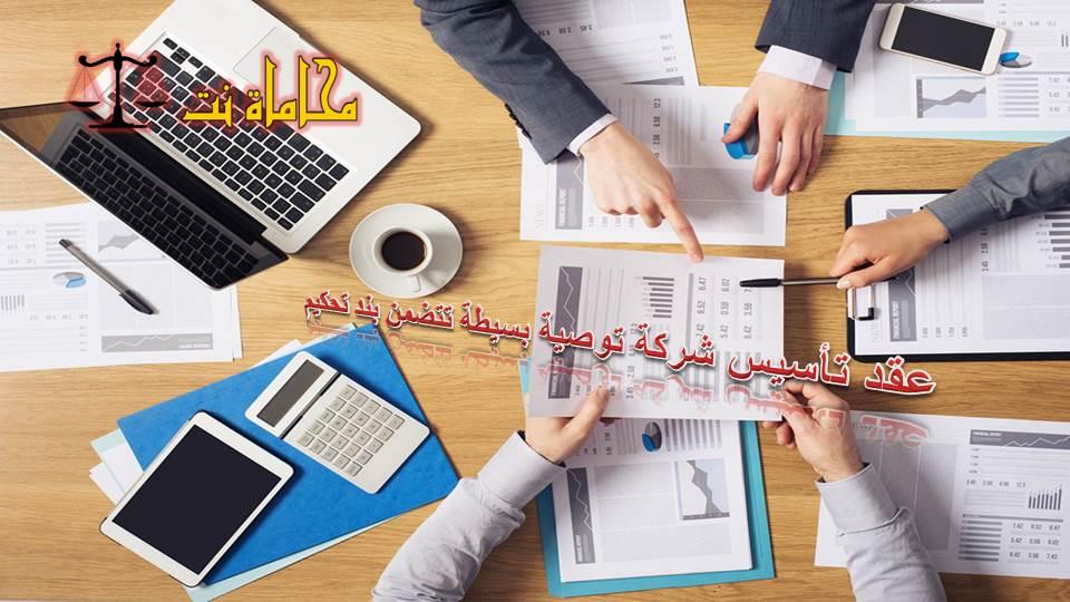 صيغة و نموذج عقد تأسيس شركة توصية بسيطة تتضمن بند تحكيم استشارات قانونية مجانية