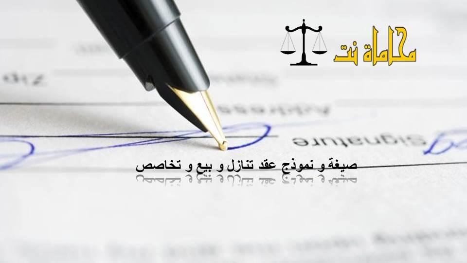 إجراء البلديات كمان نموذج عقد مستشار قانوني Dsvdedommel Com