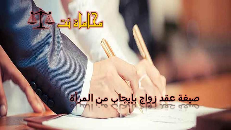 صيغة و نموذج عقد زواج بإيجاب من المرأة استشارات قانونية مجانية