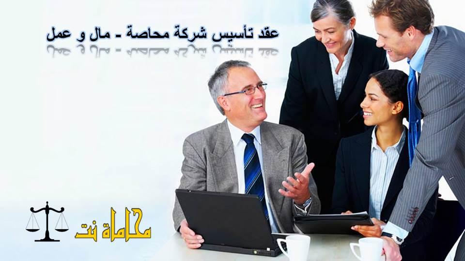 صيغة و نموذج عقد تأسيس شركة محاصة مال و عمل استشارات قانونية مجانية