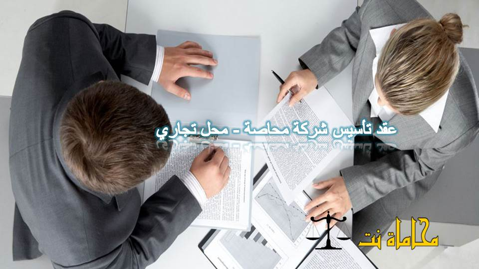 صيغة و نموذج عقد تأسيس شركة محاصة محل تجاري استشارات قانونية مجانية