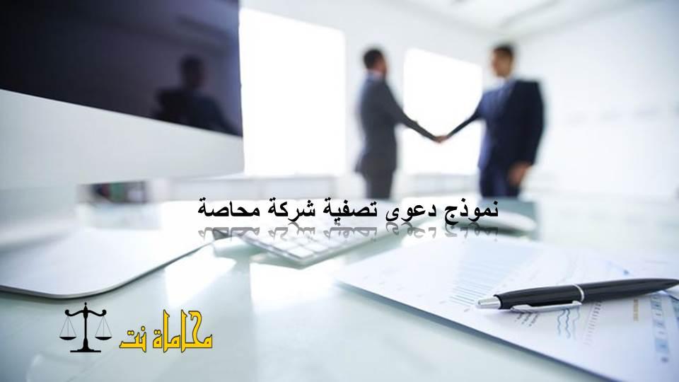 صيغة و نموذج دعوى تصفية شركة محاصة استشارات قانونية مجانية