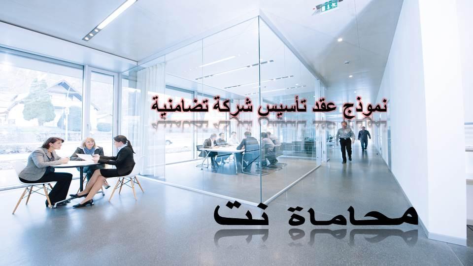 صيغة و نموذج عقد تأسيس شركة تضامنية نماذج قانونية سورية استشارات قانونية مجانية