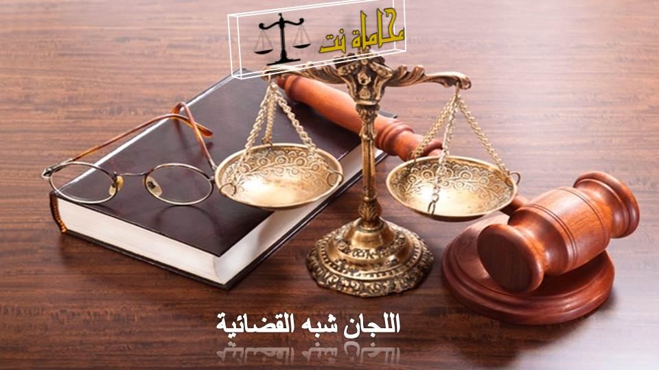 كتاب القضاء الإداري السعودي