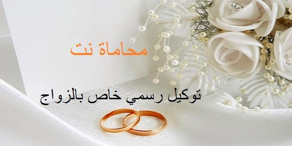 صيغة توكيل رسمي خاص بالزواج نموذج قانوني استشارات قانونية مجانية