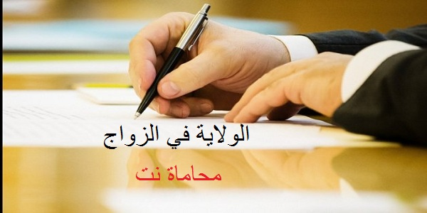 شروط زواج عماني من مغربية