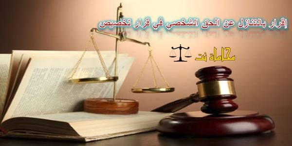 صيغة ونموذج إقرار بالتنازل عن الحق الشخصي في قرار تخصيص استشارات قانونية مجانية