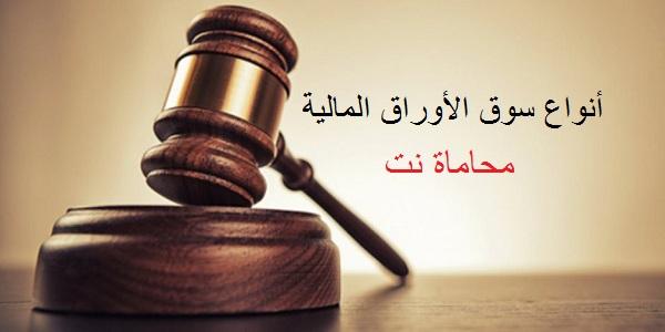 مفهوم وأنواع سوق الأوراق المالية مقال قانوني إستشارات قانونية