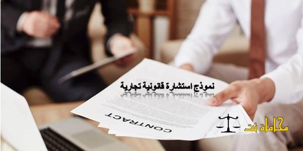 صيغة و نموذج استشارة قانونية تجارية يقدمها مكتب محاماة استشارات قانونية مجانية