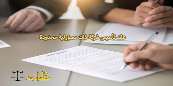 صيغ ونماذج قانونية لعقد تأسيس شركة ذات مسؤولية محدودة استشارات قانونية مجانية