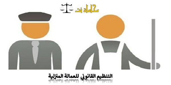 التنظيم القانوني للعمالة المنزلية في السعودية استشارات قانونية مجانية