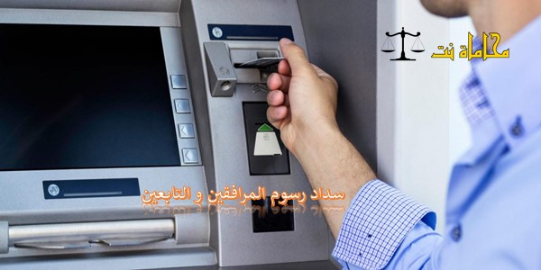 كيفية سداد رسوم المرافقين و التابعين في المملكة السعودية استشارات قانونية مجانية