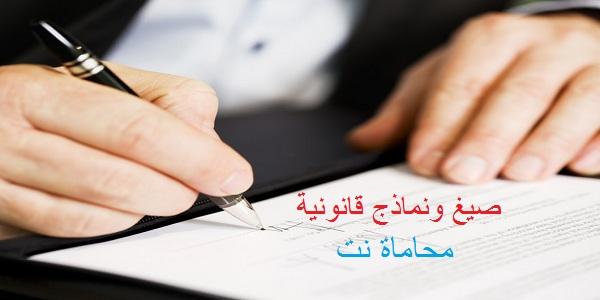 صيغ ونماذج صحيفة دعوى زيادة نفقة والقضاء بنفقات غير مفروضة