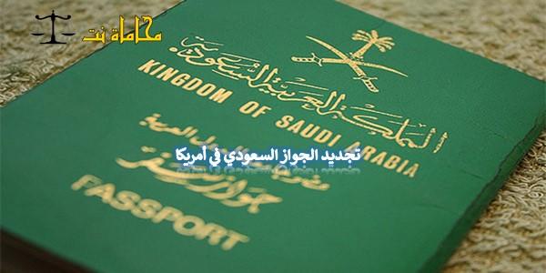 إجراءات تجديد الجواز السعودي في أمريكا استشارات قانونية مجانية