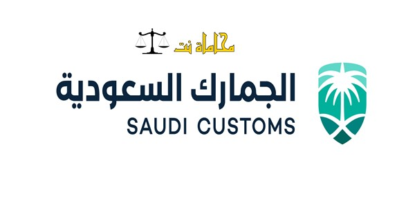 قراءة في نظام الجمارك السعودي الموحد استشارات قانونية مجانية