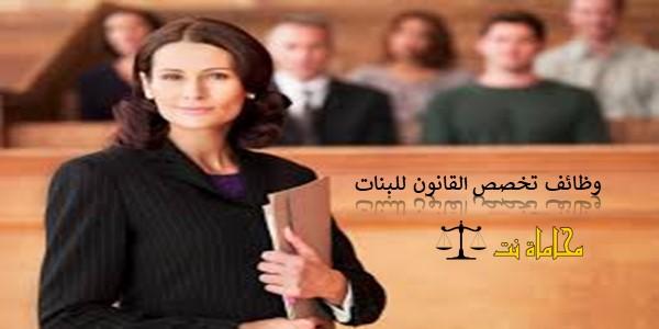 تعر ف على وظائف تخصص القانون للبنات في المملكة السعودية استشارات قانونية مجانية