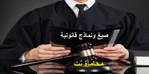 صحيفة استئناف حكم بالغاء قرار اداري من هيئة أسواق المال الكويتية صيغ ونماذج قانونية استشارات قانونية مجانية