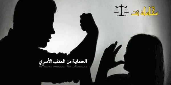 دور اللجان القانونية السعودية للحماية من العنف الأسري استشارات قانونية مجانية