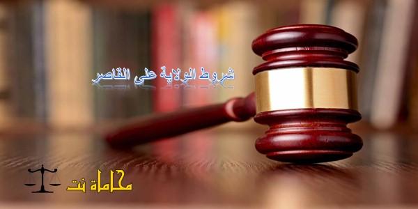 شروط الولاية على القاصر في النظام السعودي استشارات قانونية مجانية