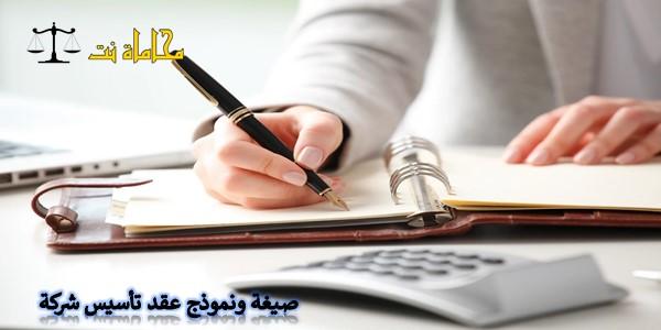 صيغة ونموذج عقد تأسيس شركة ذات مسؤولية محدودة في المنامة البحرين استشارات قانونية مجانية