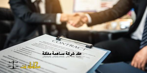 صيغة ونموذج عقد شركة مساهمة مغلقة وفقا للقانون العماني استشارات قانونية مجانية
