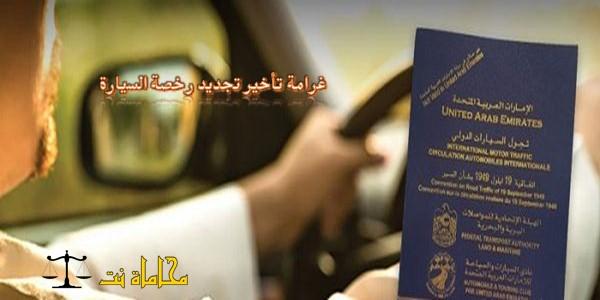 ما هي غرامة تأخير تجديد رخصة السيارة في السعودية استشارات