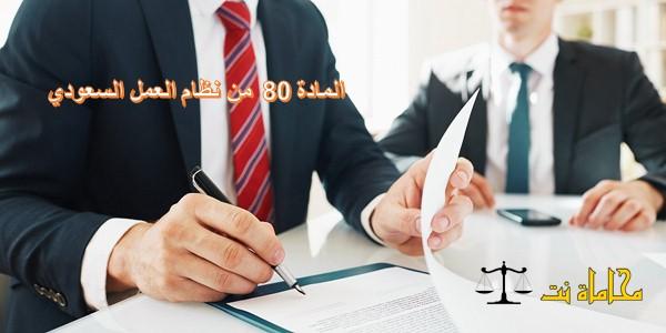 المادة 80