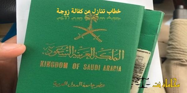 صيغة ونموذج خطاب تنازل عن كفالة زوجة وفقا للنظام السعودي استشارات قانونية مجانية