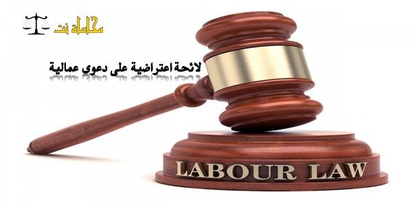 صيغة ونموذج لائحة اعتراضية على دعوى عمالية السعودية استشارات قانونية مجانية