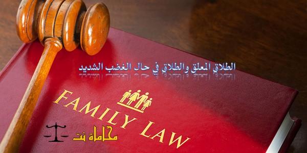 ما هو حكم الطلاق المعلق والطلاق في حال الغضب الشديد استشارات قانونية مجانية