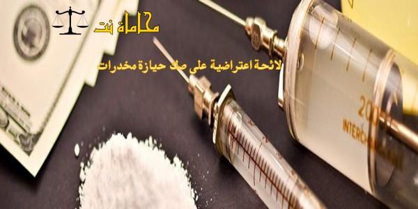 صيغة ونموذج لائحة اعتراضية على صك حيازة مخدرات في السعودية استشارات قانونية مجانية